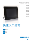 Philips SPF5008 Digital Camera Manual (12 pages)