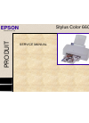 Epson Stylus Color 660 Printer Manual (254 pages)