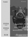 Canon VIXIA HF200 Digital Camera Manual (186 pages)