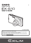 Casio EX S10 - EXILIM CARD Digital Camera Digital Camera Manual (167 pages)