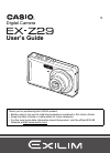 Casio EX Z29 - EXILIM ZOOM Digital Camera Digital Camera Manual (148 pages)