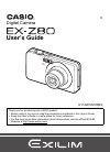Casio EX Z80 - EXILIM ZOOM Digital Camera Digital Camera Manual (165 pages)