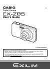 Casio EX Z85 - EXILIM ZOOM Digital Camera Digital Camera Manual (163 pages)