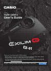 Casio EX-G1 - Exilim 12.1 MP Endurance Digital Camera Digital Camera Manual (193 pages)